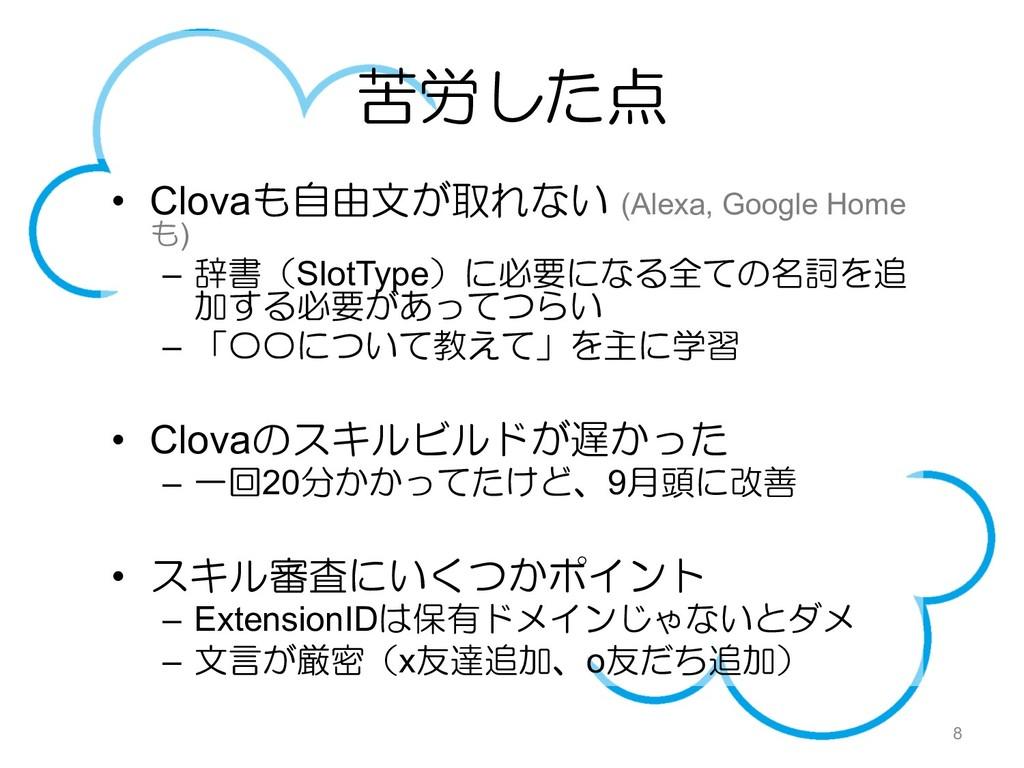 • ClovaGE? 5 (Alexa, Google Home ) – L@QSl...