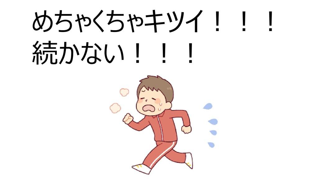 めちゃくちゃキツイ!!! 続かない!!!