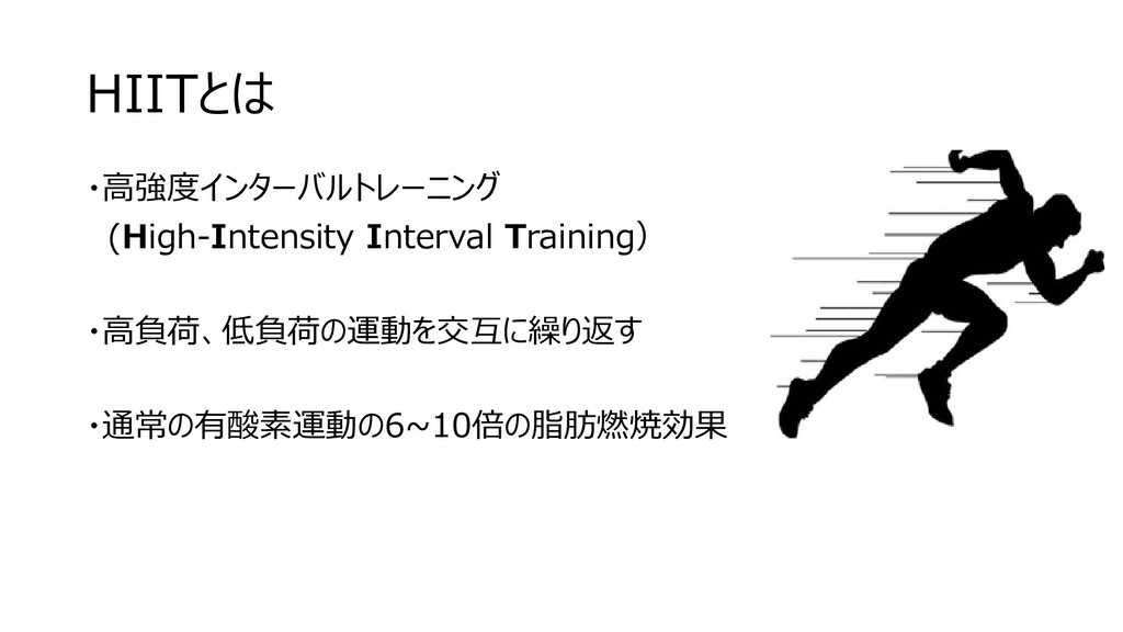 HIITとは ・高強度インターバルトレーニング (High-Intensity Interva...