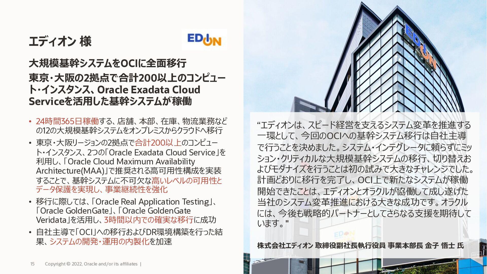 地図制作業務におけるデジタル変⾰推進を⽀える基盤をOracle Cloud Infrastru...