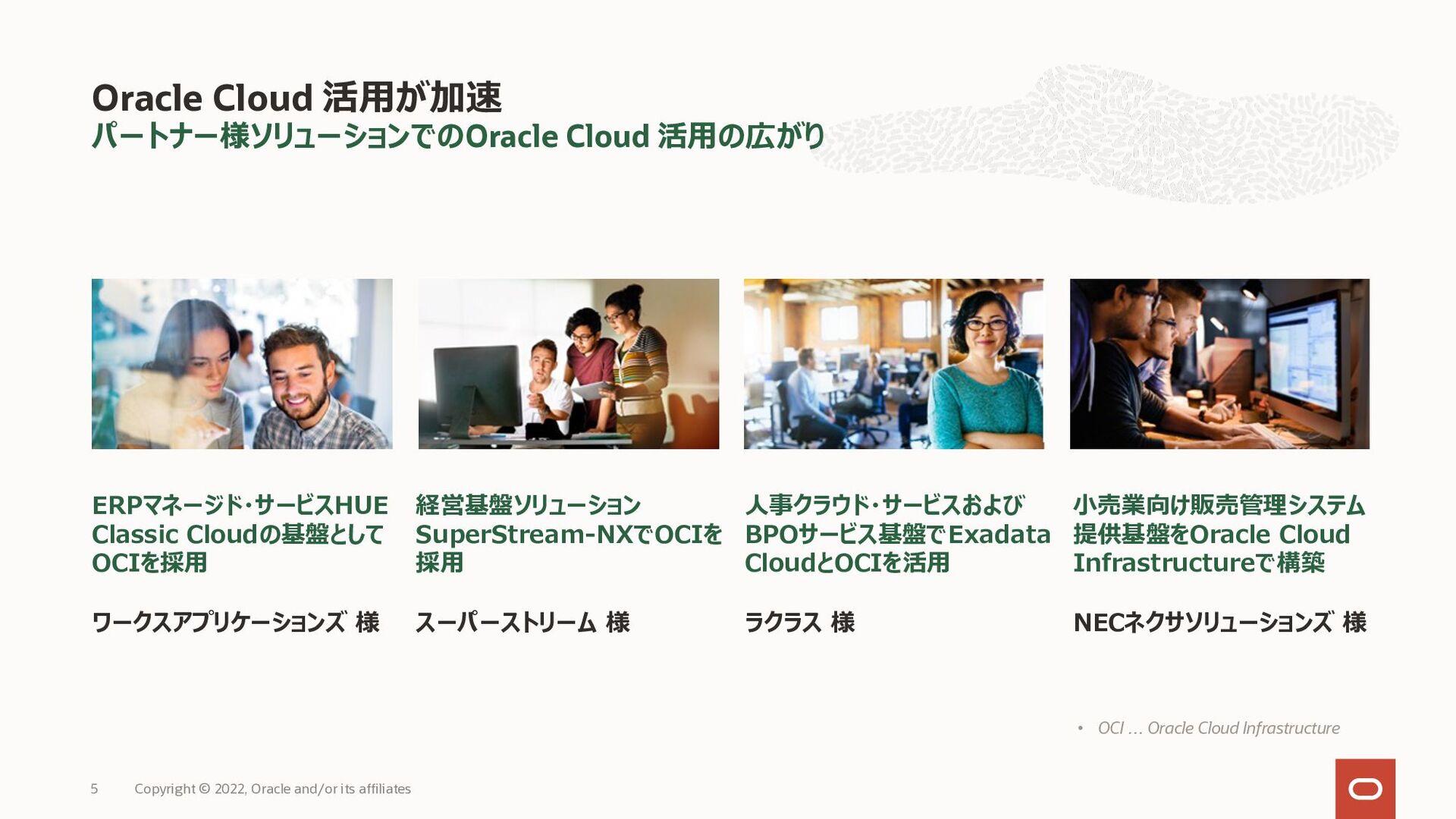 パートナー様ソリューションでのOracle Cloud 活⽤の広がり Oracle Cloud...