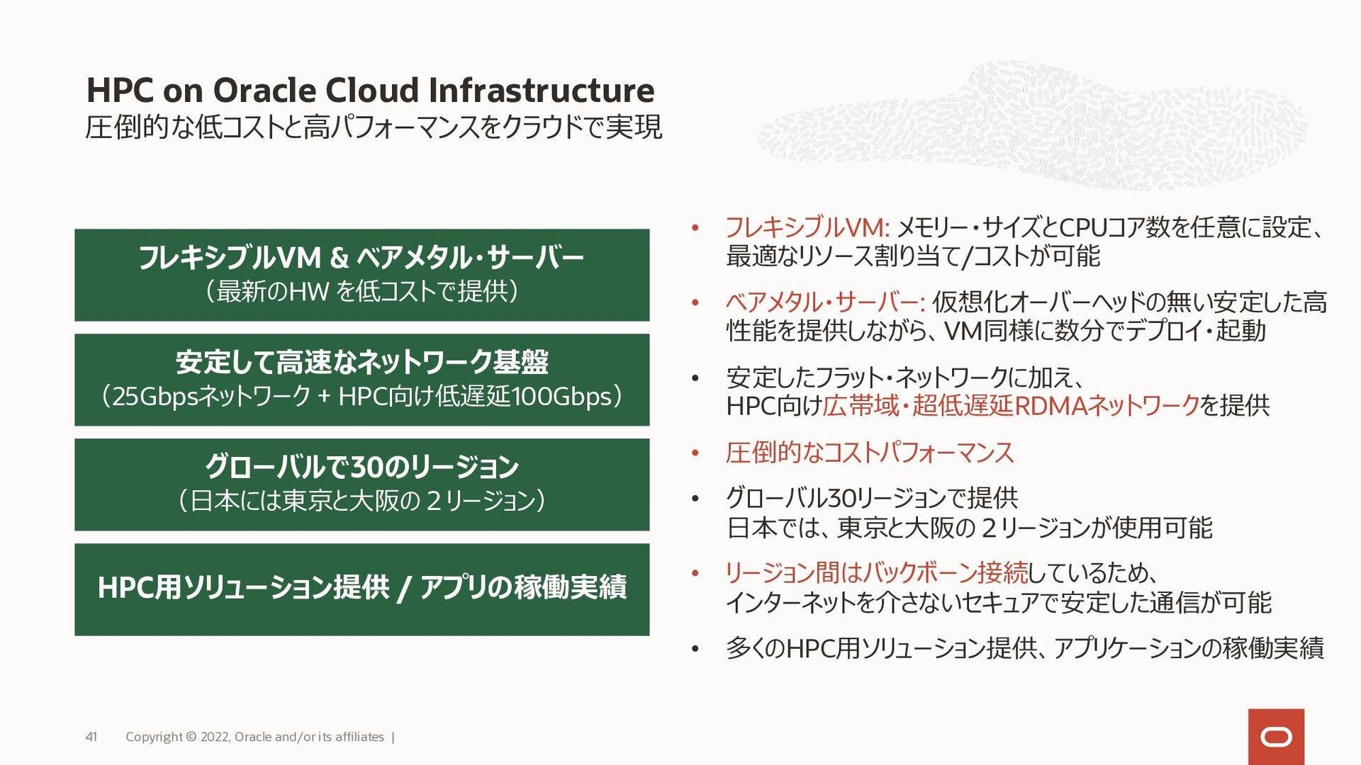 MySQL Database Service with HeatWave 単⼀のMySQLでト...
