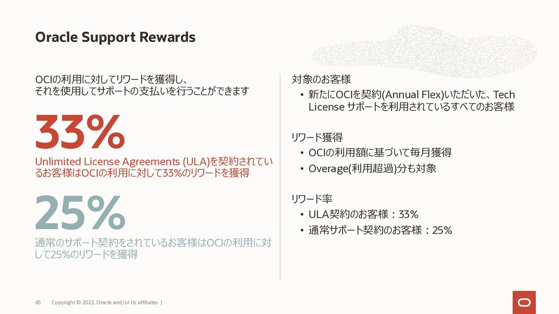 圧倒的な低コストと⾼パフォーマンスをクラウドで実現 HPC on Oracle Cloud I...
