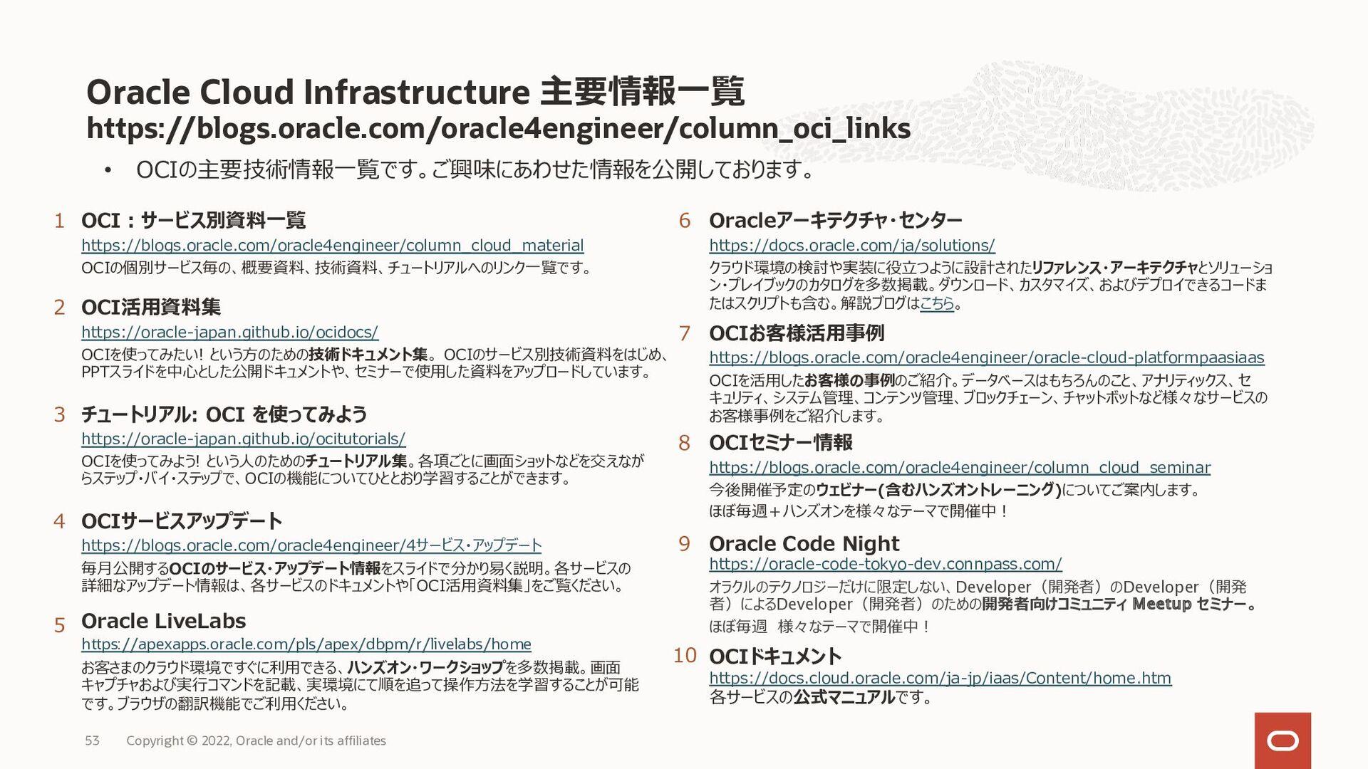 オンラインで概算⾒積が可能 Oracle Cloud Infrastructure: Cost...