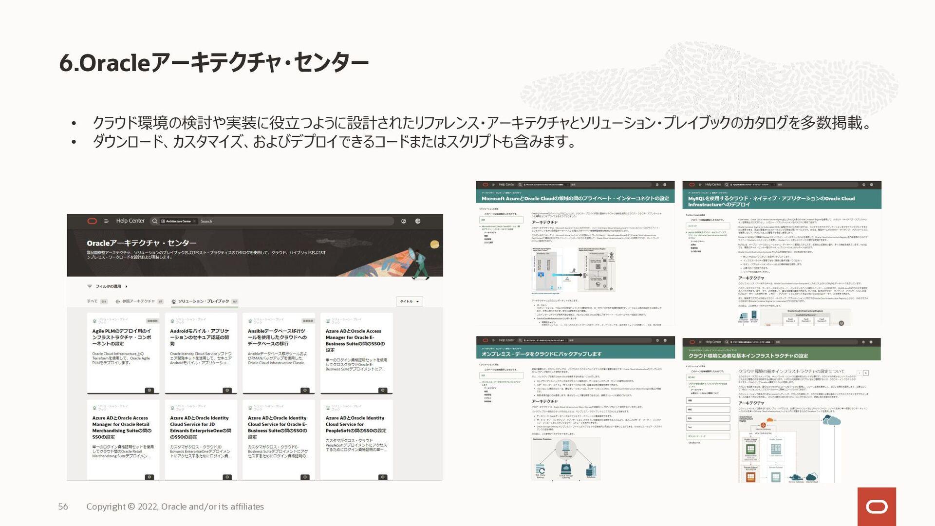 だれでも。必要な時に。必要な学習を。 Oracle Cloud Infrastructure ...