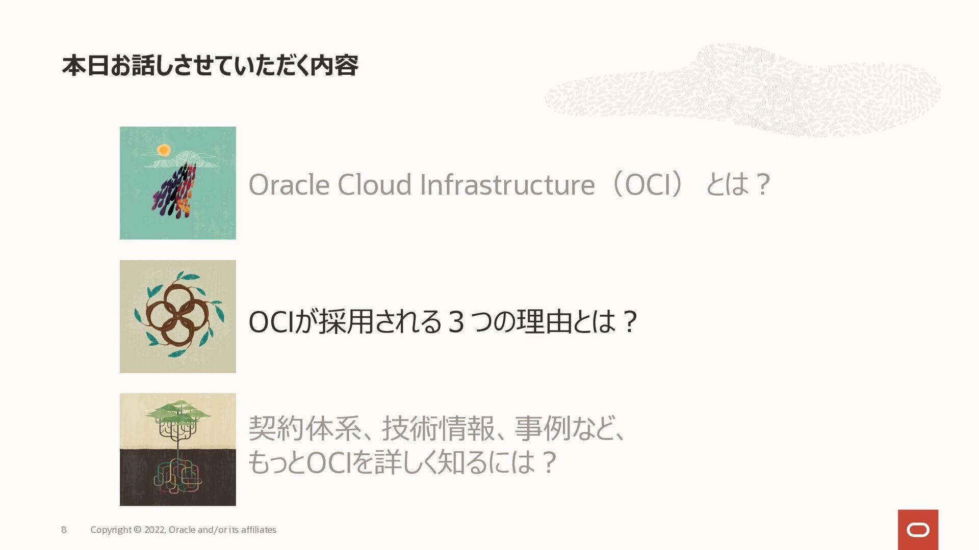 Oracle Cloud Infrastructure (PaaS/IaaS) & Oracl...