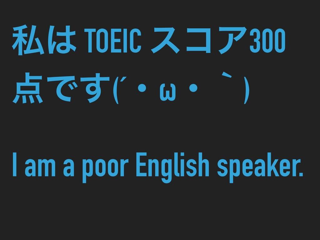ࢲ TOEIC είΞ300 Ͱ͢(´ɾωɾʆ) I am a poor English ...