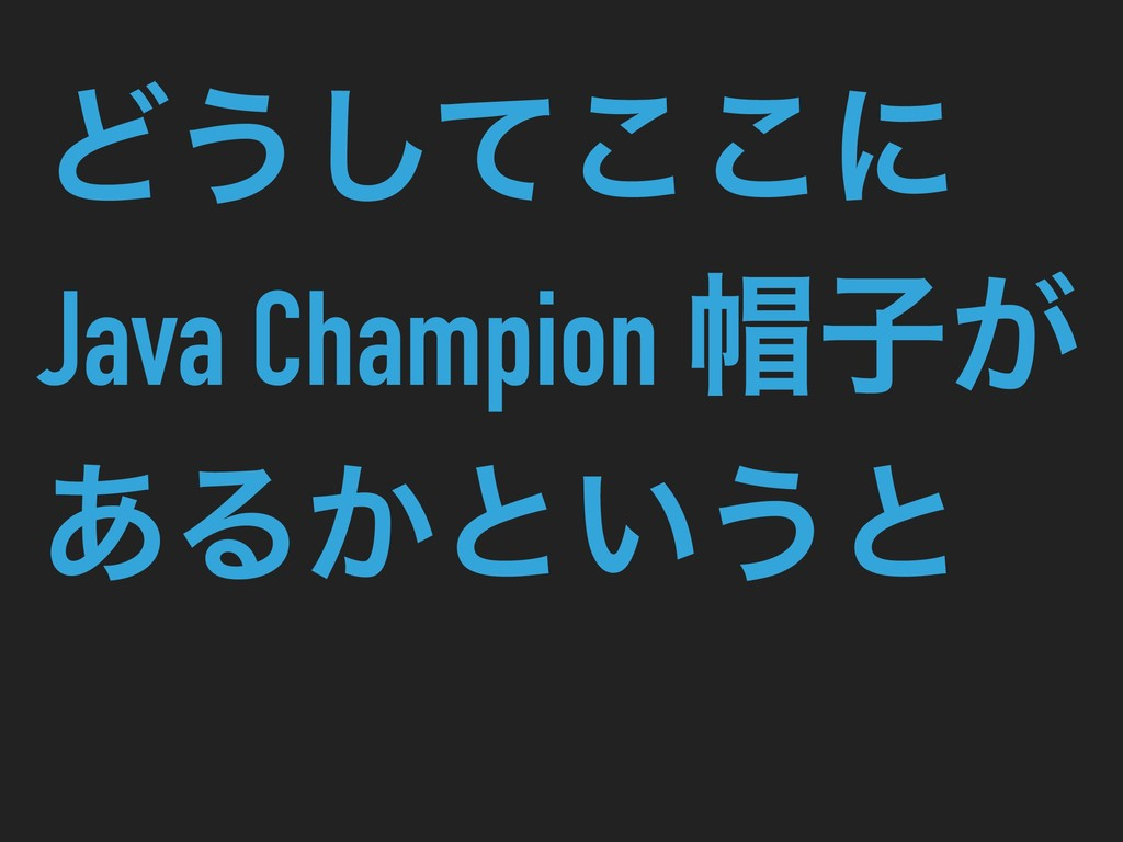 Ͳ͏ͯ͜͜͠ʹ Java Champion ࢠ͕ ͋Δ͔ͱ͍͏ͱ