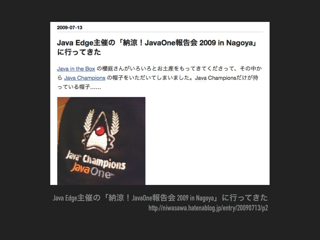 Java Edgeओ࠵ͷʮೲྋʂJavaOneใࠂձ 2009 in Nagoyaʯʹߦ͖ͬͯ...