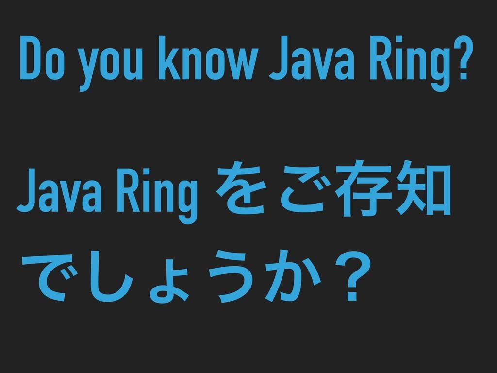 Do you know Java Ring? Java Ring Λ͝ଘ Ͱ͠ΐ͏͔ʁ