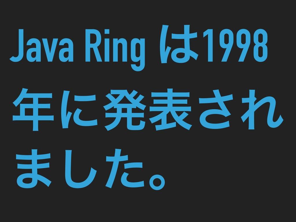 Java Ring 1998 ʹൃද͞Ε ·ͨ͠ɻ