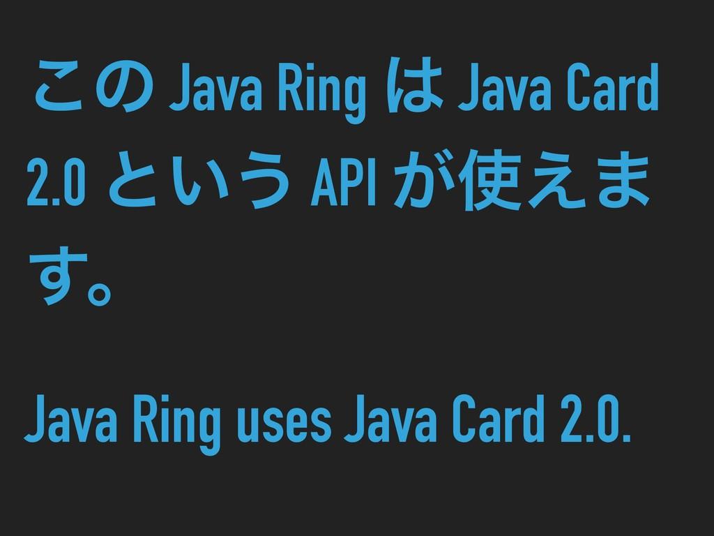͜ͷ Java Ring  Java Card 2.0 ͱ͍͏ API ͕͑· ͢ɻ Ja...