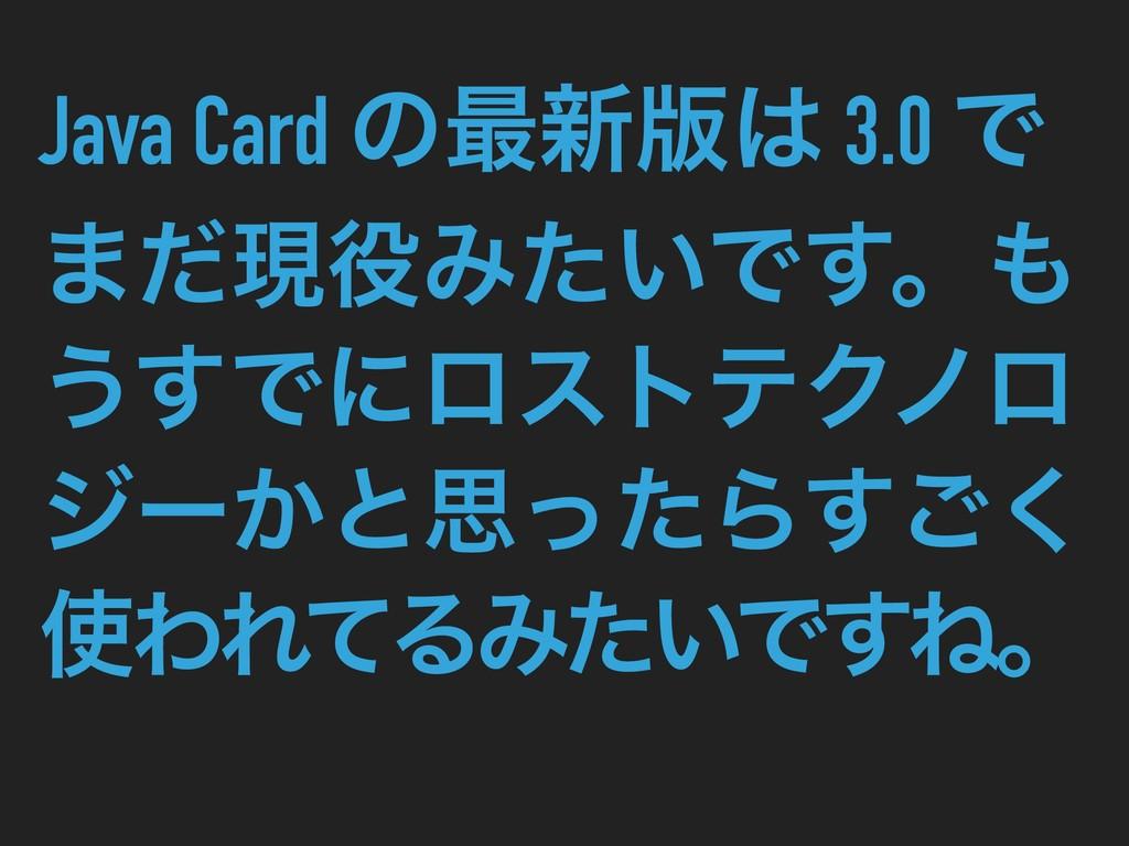 Java Card ͷ࠷৽൛ 3.0 Ͱ ·ͩݱΈ͍ͨͰ͢ɻ ͏͢ͰʹϩετςΫϊϩ δ...