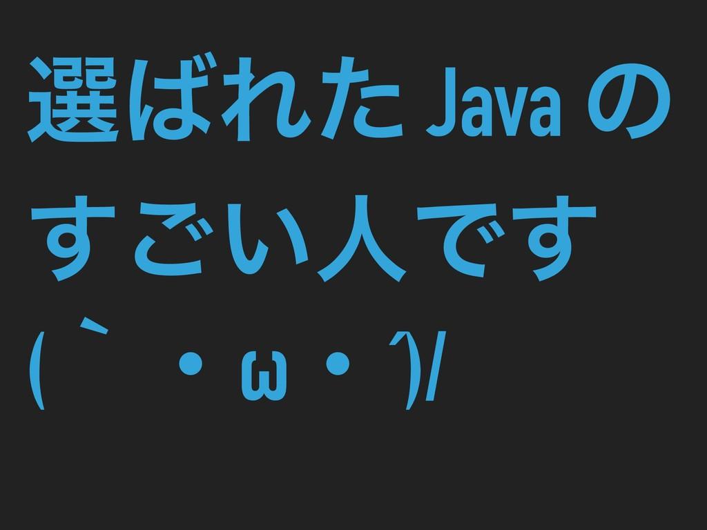 બΕͨ Java ͷ ͍͢͝ਓͰ͢ (ʆɾωɾ´)/