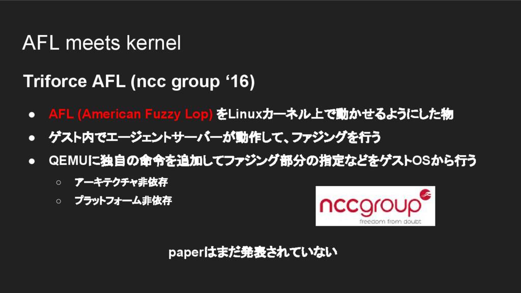 AFL meets kernel Triforce AFL (ncc group '16) ●...
