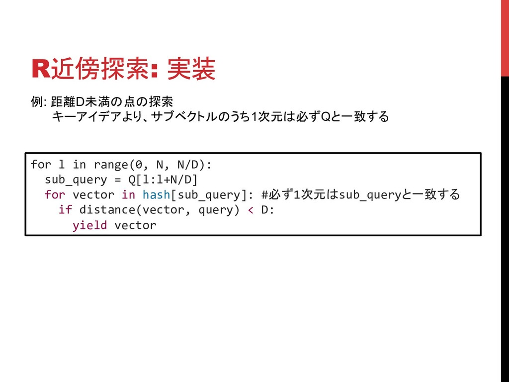 R近傍探索: 実装 for l in range(0, N, N/D): sub_query ...
