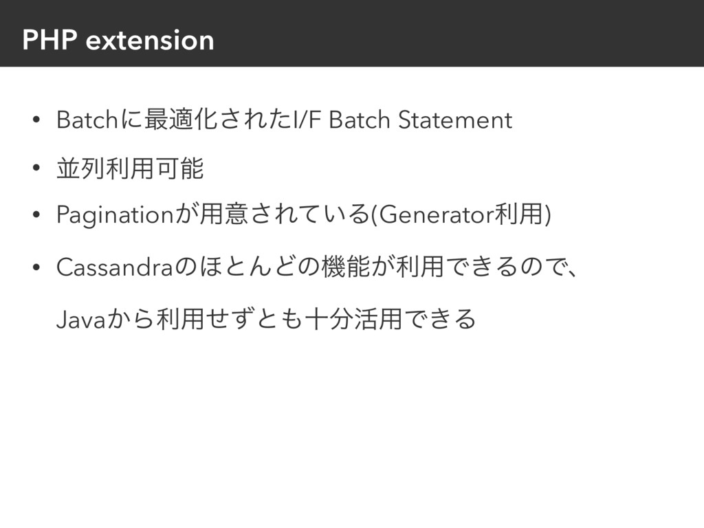 PHP extension • Batchʹ࠷దԽ͞ΕͨI/F Batch Statement...