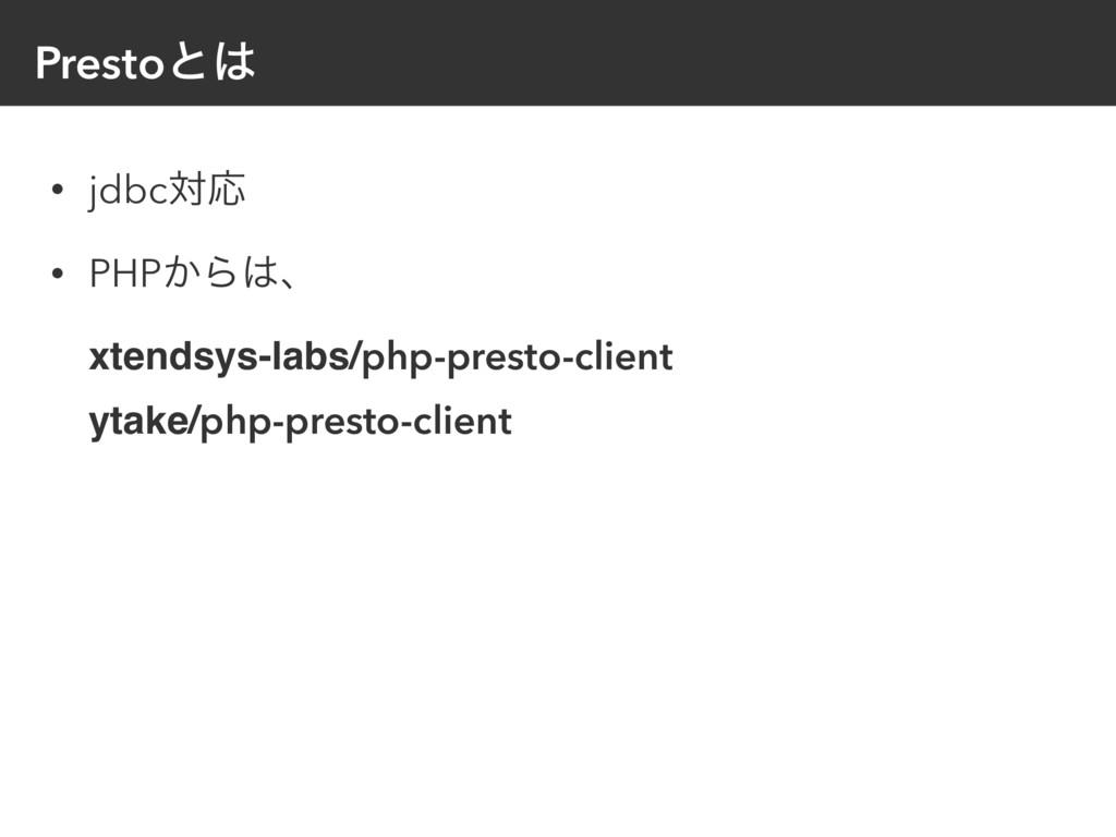 Prestoͱ • jdbcରԠ • PHP͔Βɺ xtendsys-labs/php-...