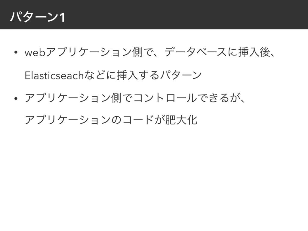 ύλʔϯ1 • webΞϓϦέʔγϣϯଆͰɺσʔλϕʔεʹૠೖޙɺ Elasticseach...