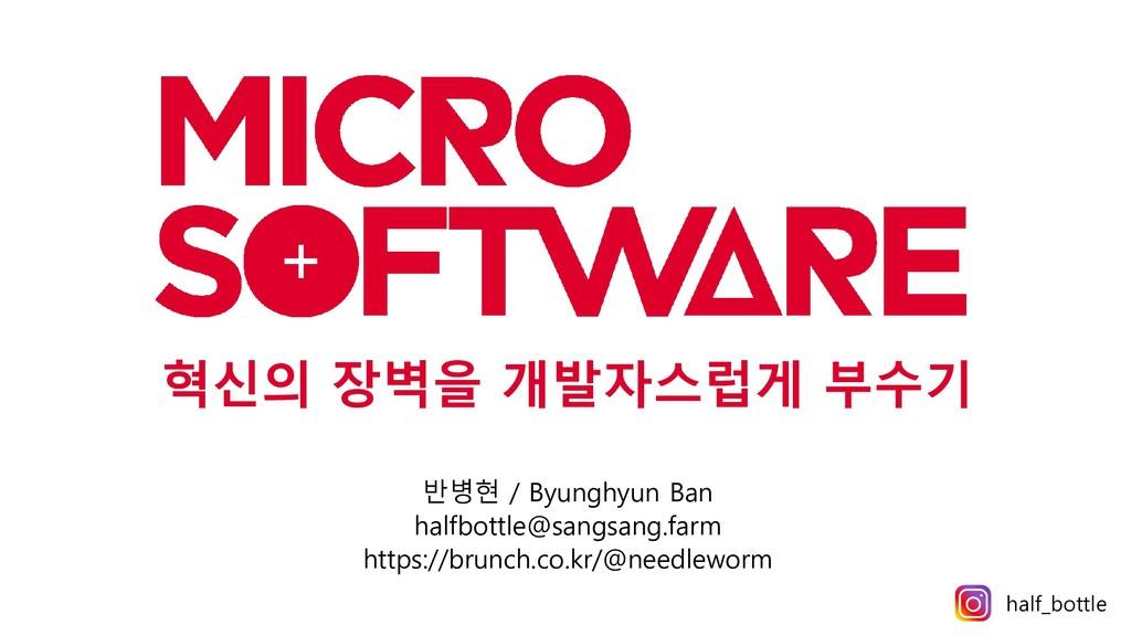 혁신의 장벽을 개발자스럽게 부수기 반병현 / Byunghyun Ban halfbott...