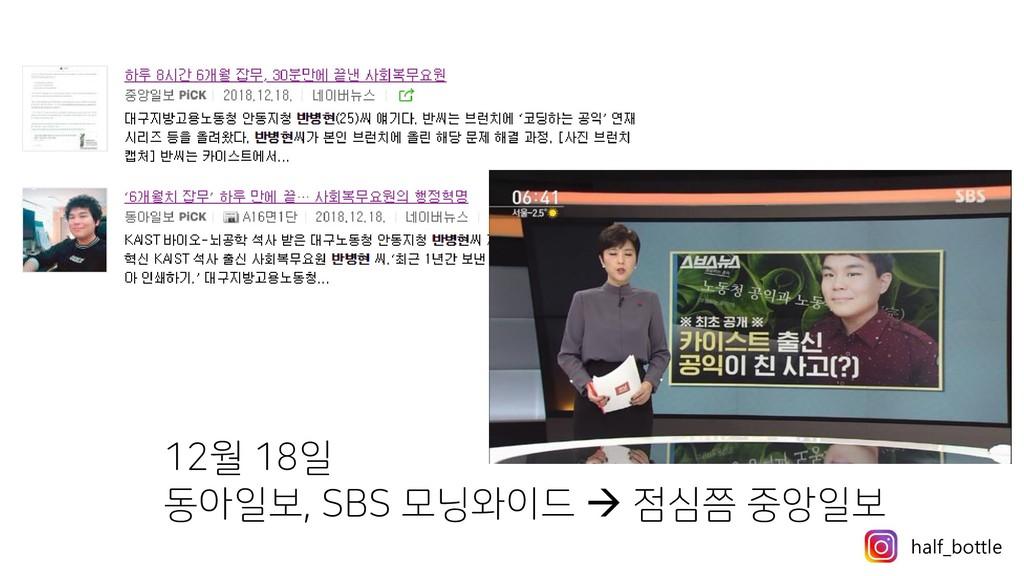 12월 18일 동아일보, SBS 모닝와이드 → 점심쯤 중앙일보 half_bottle