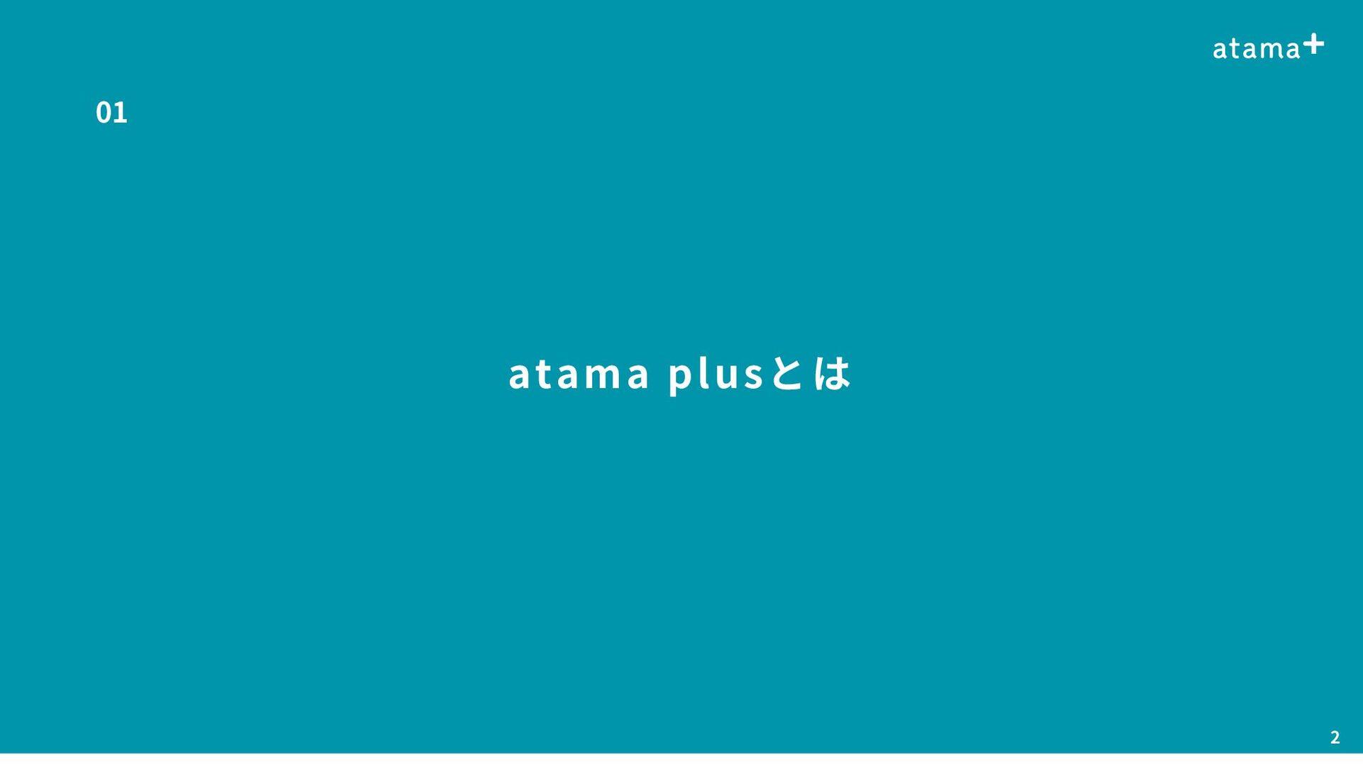 atama plusとは 01 2
