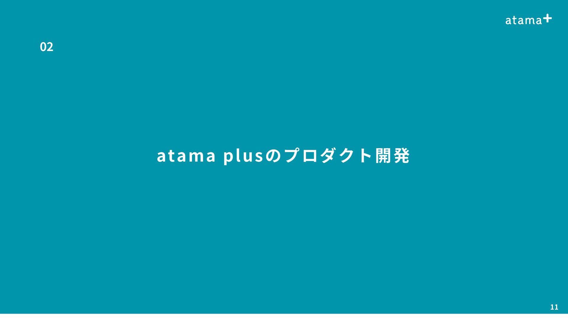 02 11 開発チーム体制 atama plusのプロダクト開発 開発チームは大きく4つに分か...