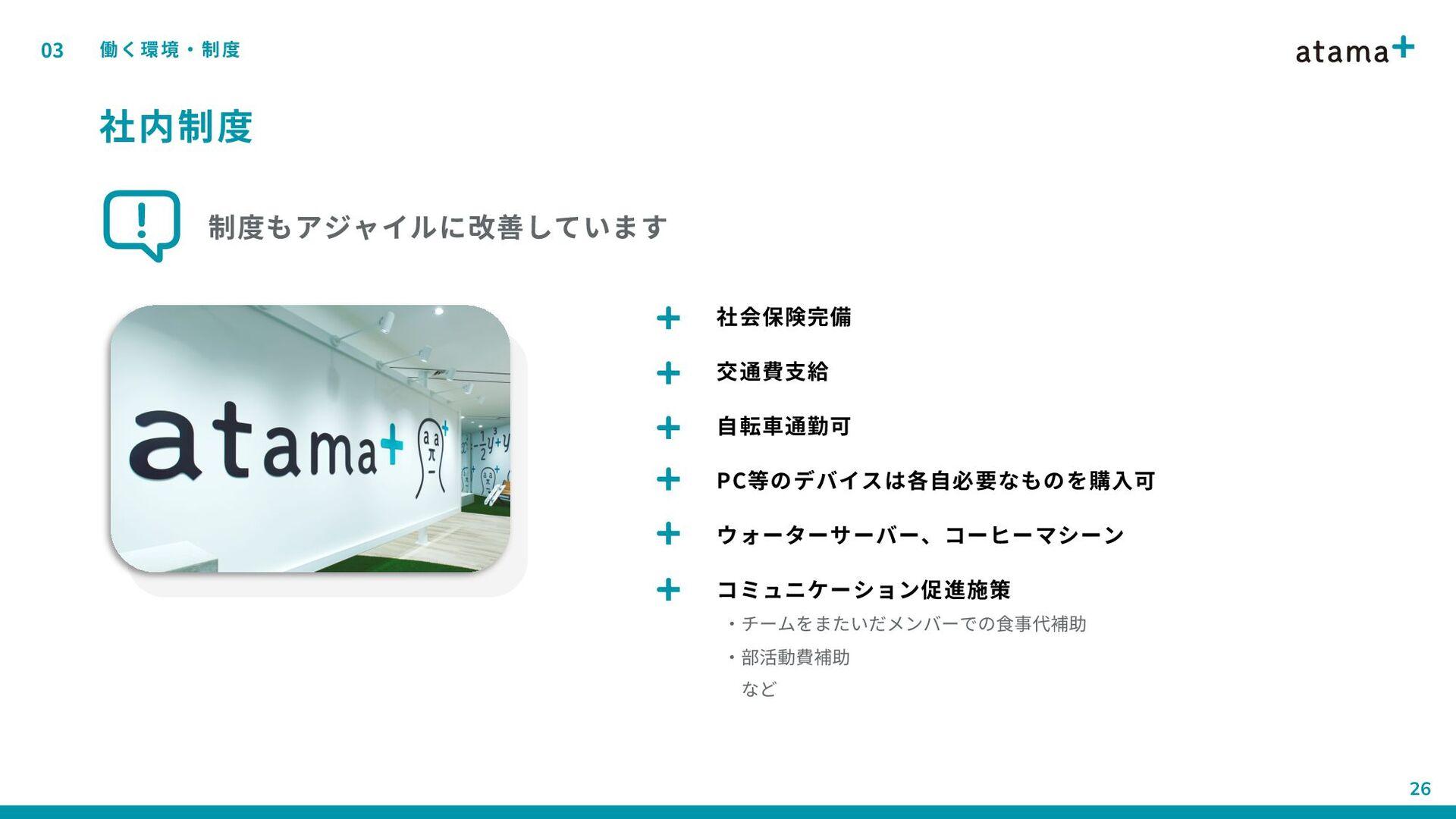 メンバー紹介・インタビュー 04 26