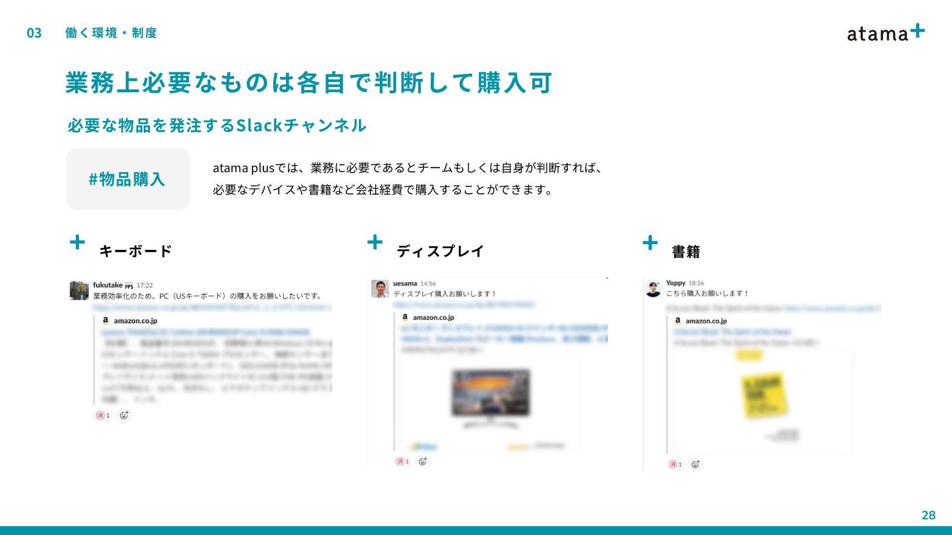 メンバー紹介・インタビュー 04 28
