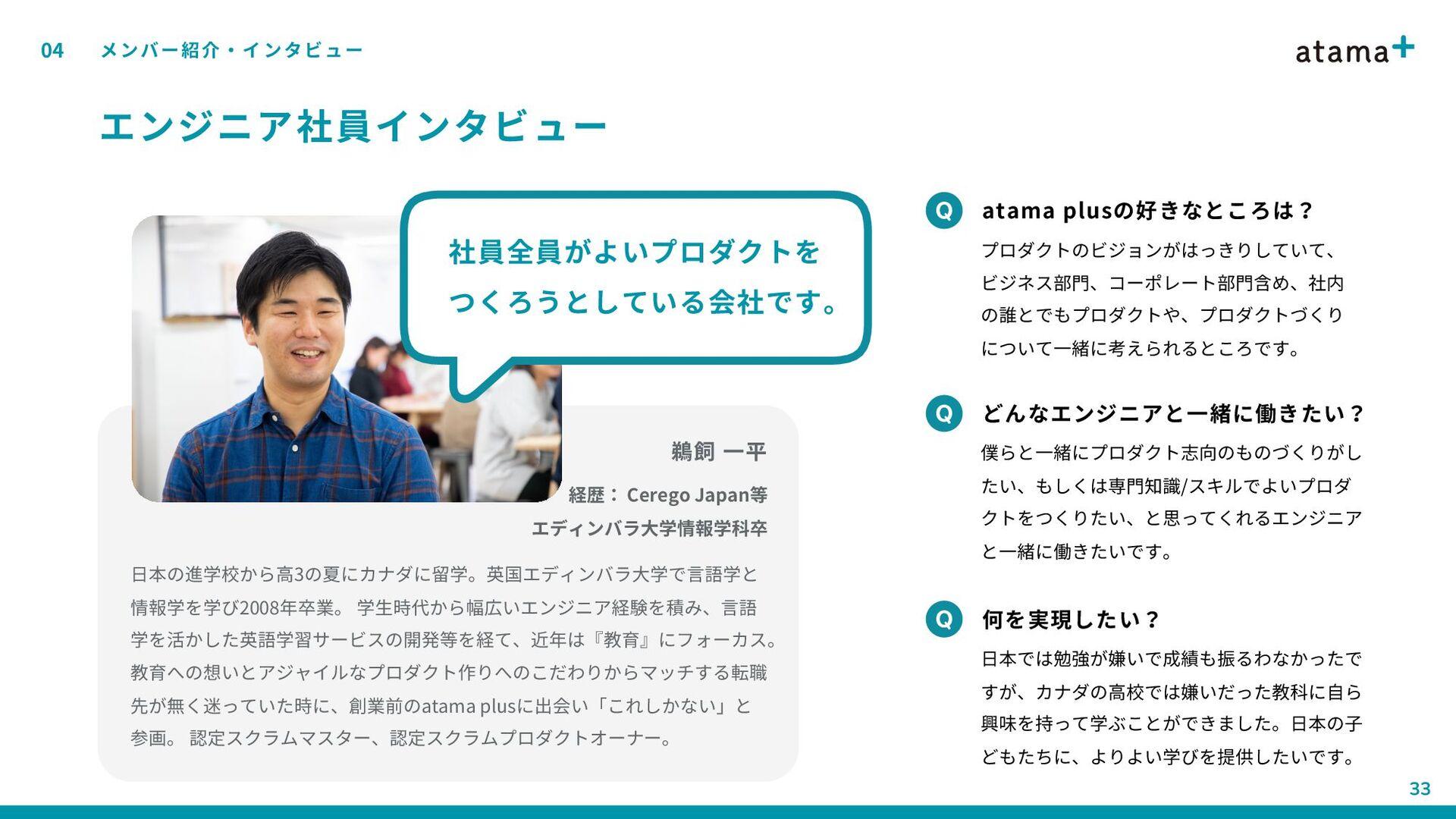 尾関 望 04 33 エンジニア社員インタビュー 愛知県出身。大学院では数学を専攻。新卒でSI...