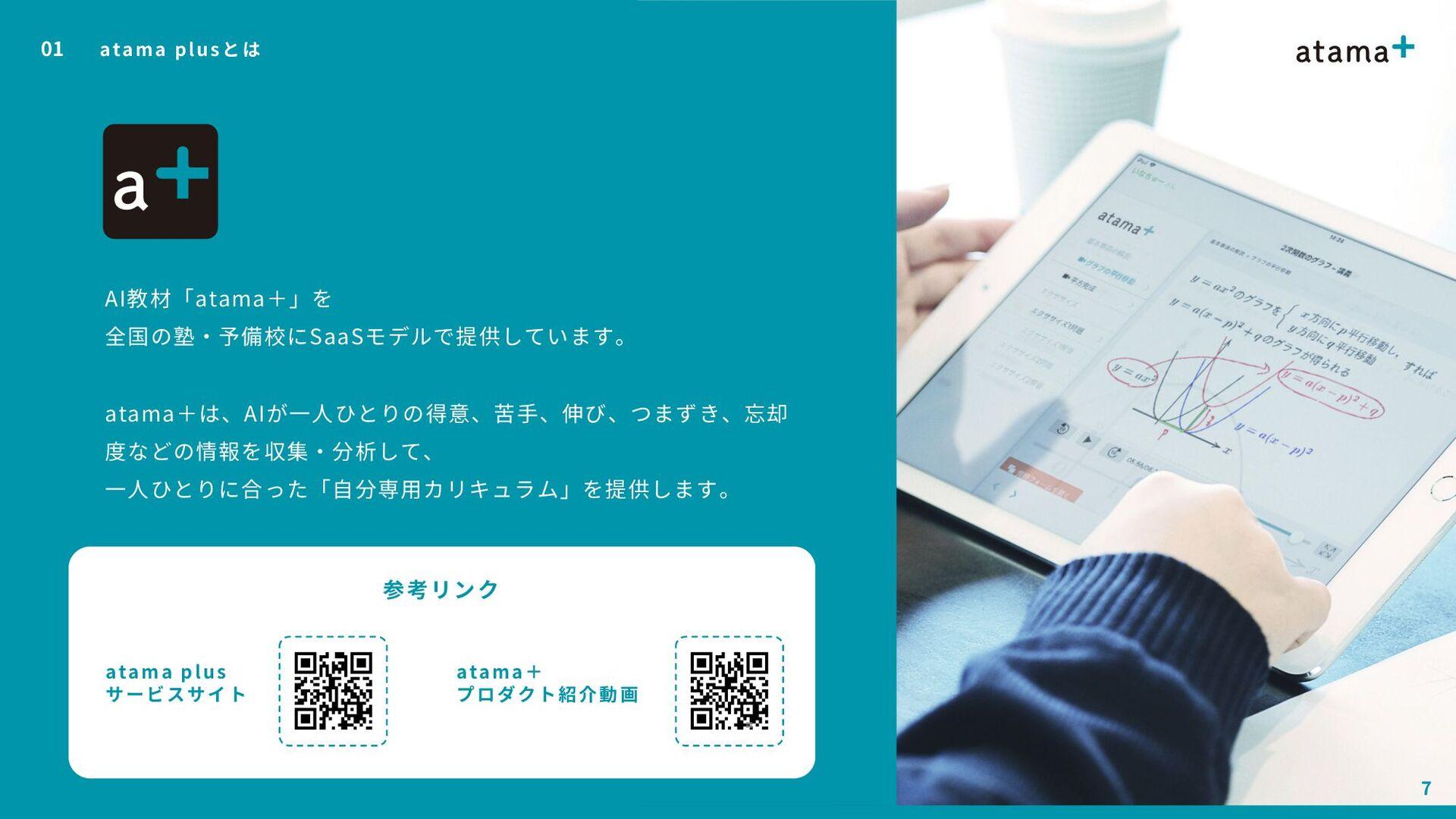 01 atama plusとは 7 タブレット教材アプリ「atama+」を 全国の塾・予備校に...