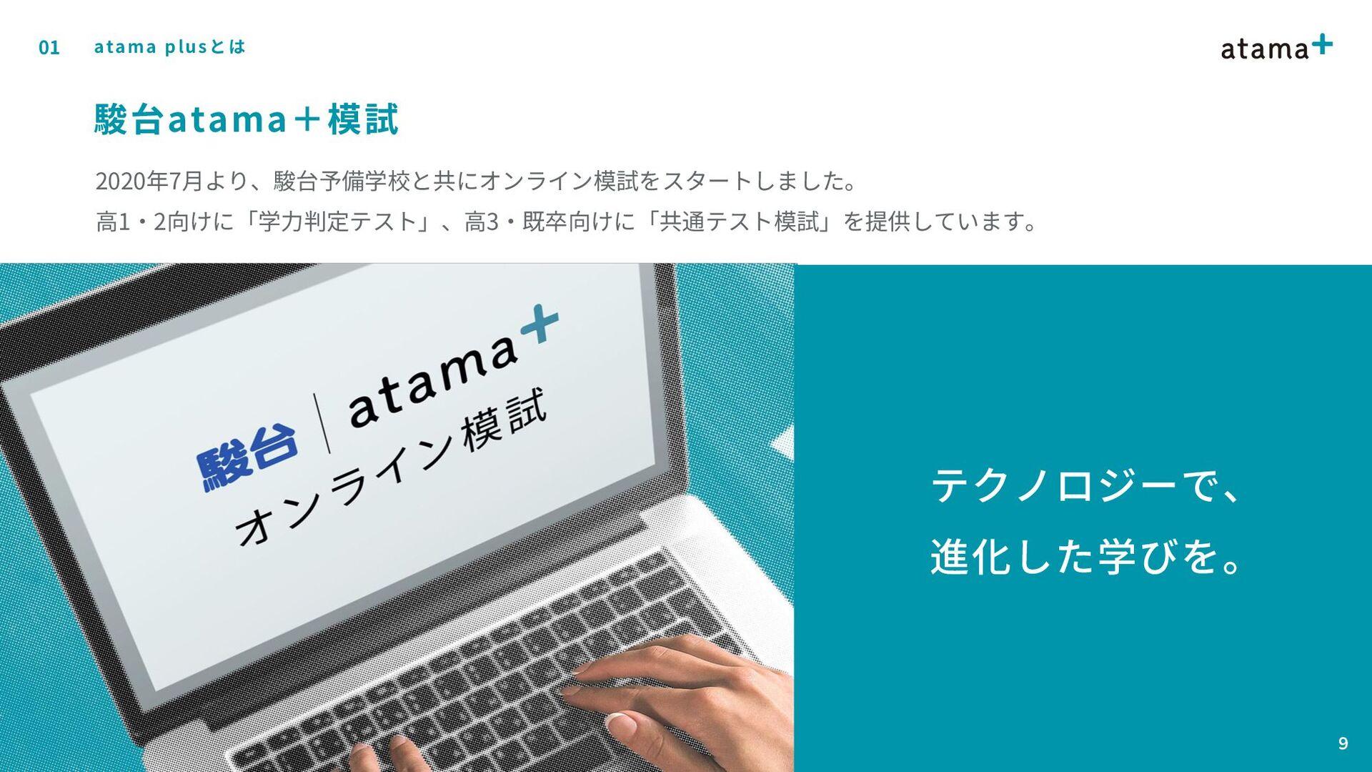 atama plusのプロダクト開発 02 9