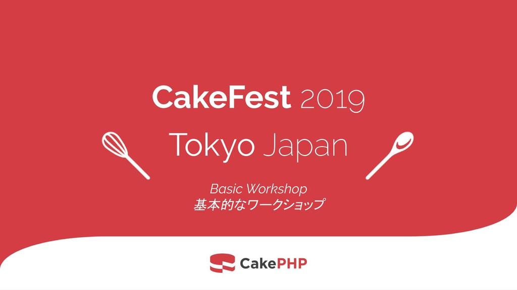 CakeFest 2019 Tokyo Japan Basic Workshop 基本的なワー...