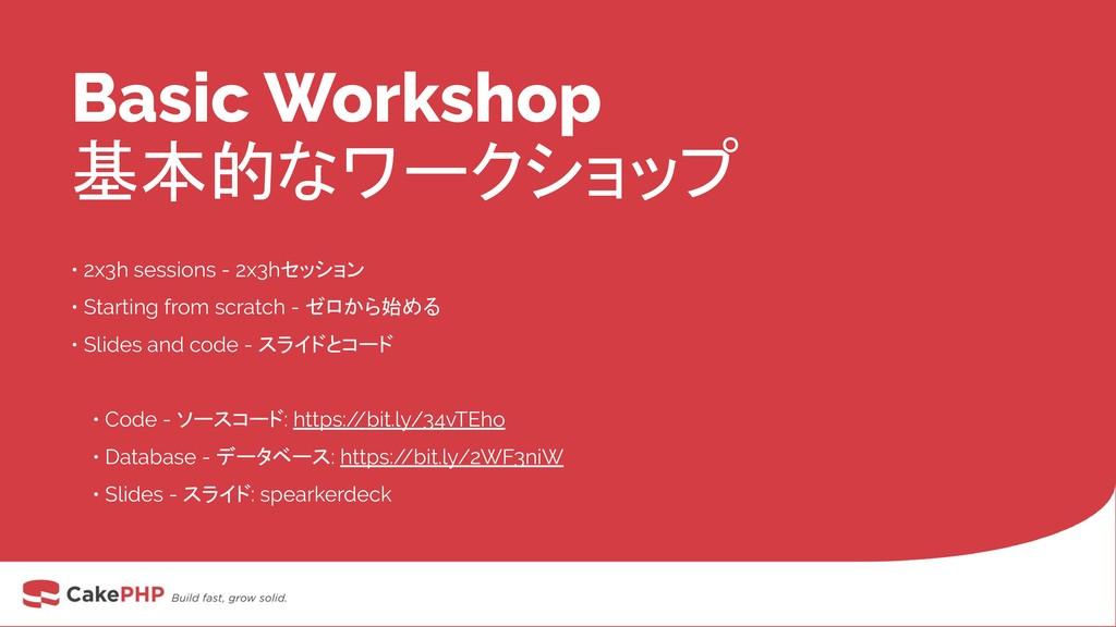 Basic Workshop 基本的なワークショップ • 2x3h sessions - 2x...