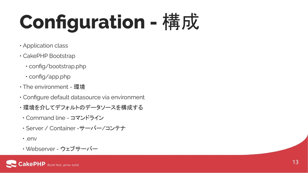 Configuration - 構成 • Application class • CakePHP...