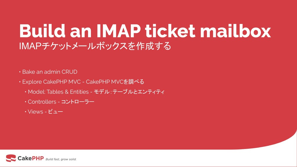 Build an IMAP ticket mailbox IMAPチケットメールボックスを作成...