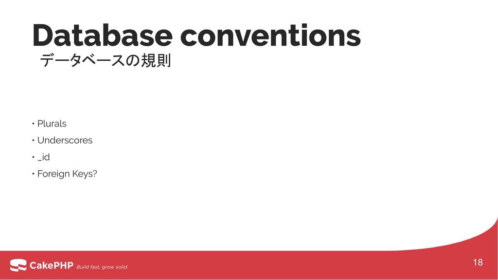 18 Database conventions データベースの規則 • Plurals • U...