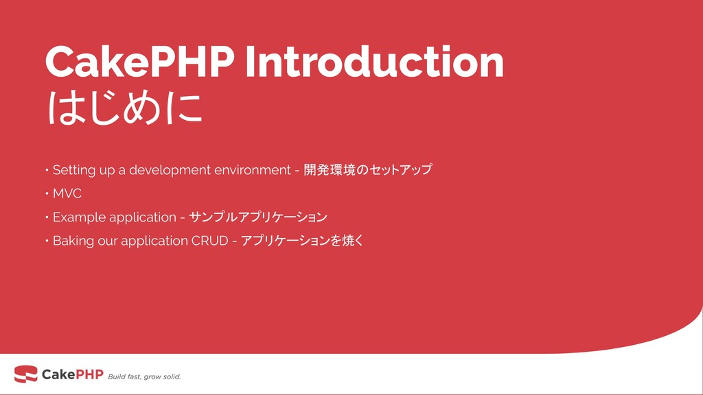 CakePHP Introduction はじめに • Setting up a develo...