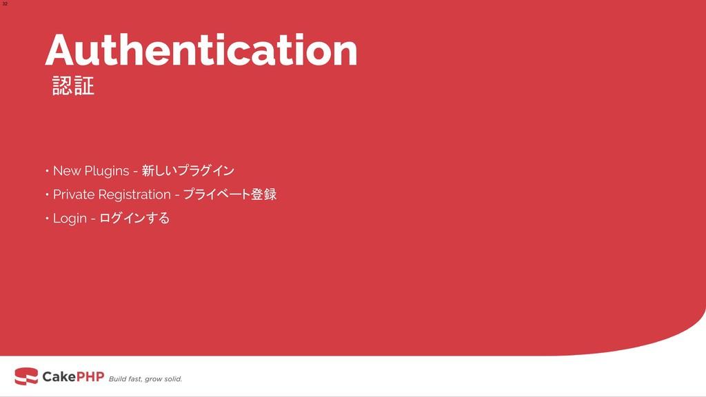 Authentication 認証 • New Plugins - 新しいプラグイン • Pr...