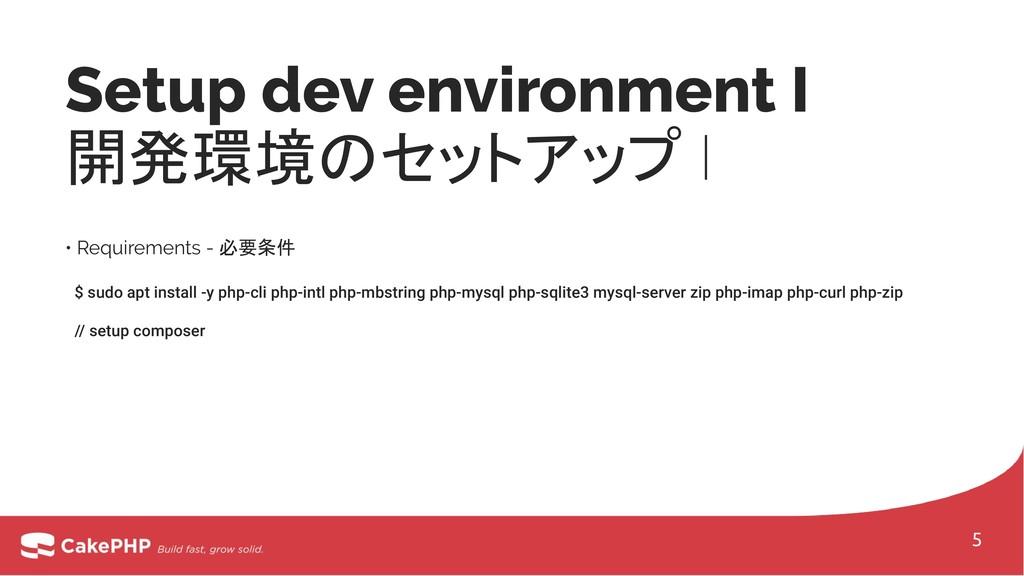 Setup dev environment I 開発環境のセットアップ I • Require...