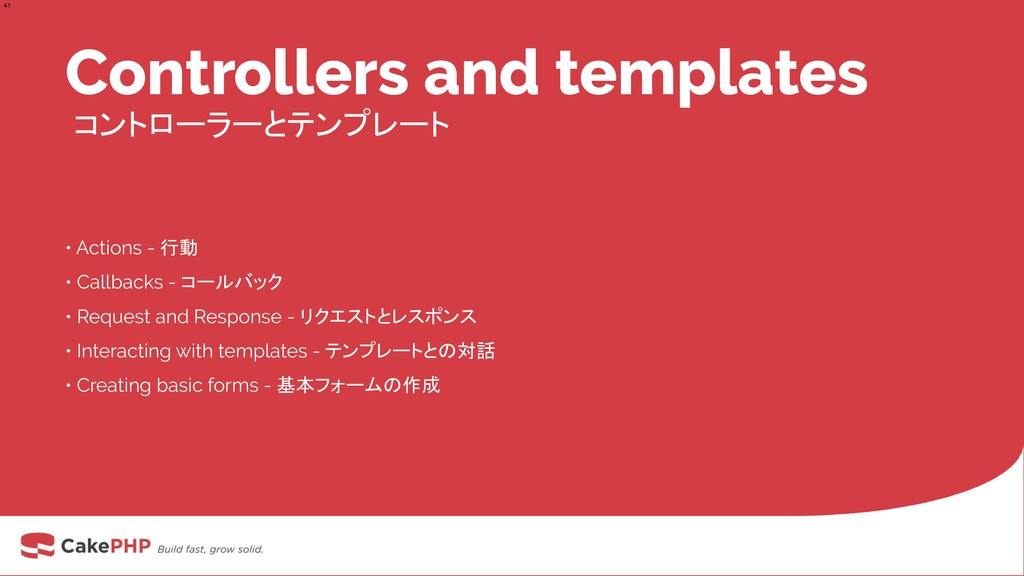 Controllers and templates コントローラーとテンプレート • Acti...