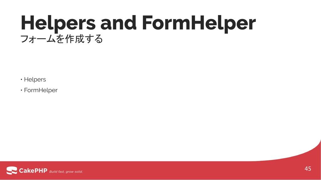 • Helpers • FormHelper Helpers and FormHelper フ...