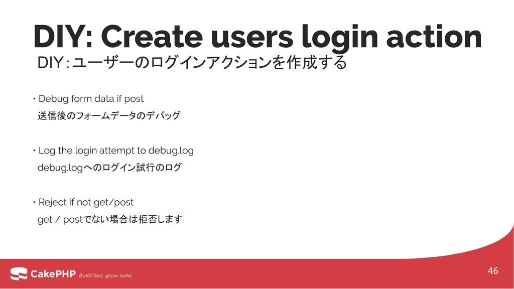 • Debug form data if post 送信後のフォームデータのデバッグ • Lo...