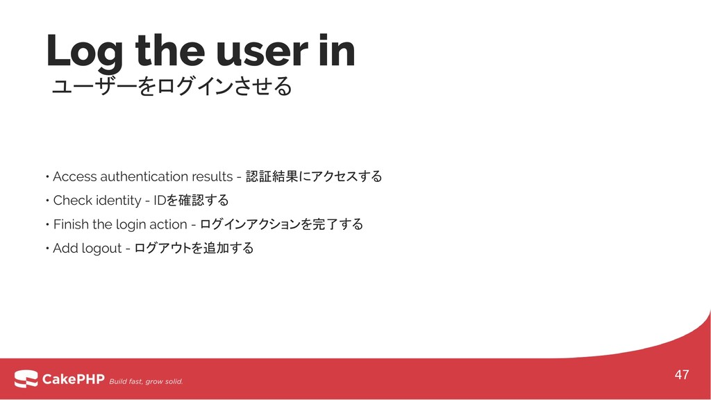 • Access authentication results - 認証結果にアクセスする •...