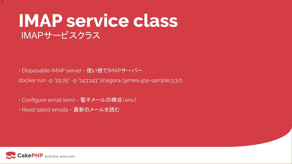IMAP service class IMAPサービスクラス • Disposable IMA...