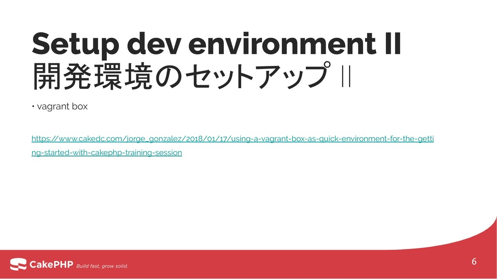 Setup dev environment II 開発環境のセットアップ II • vagra...