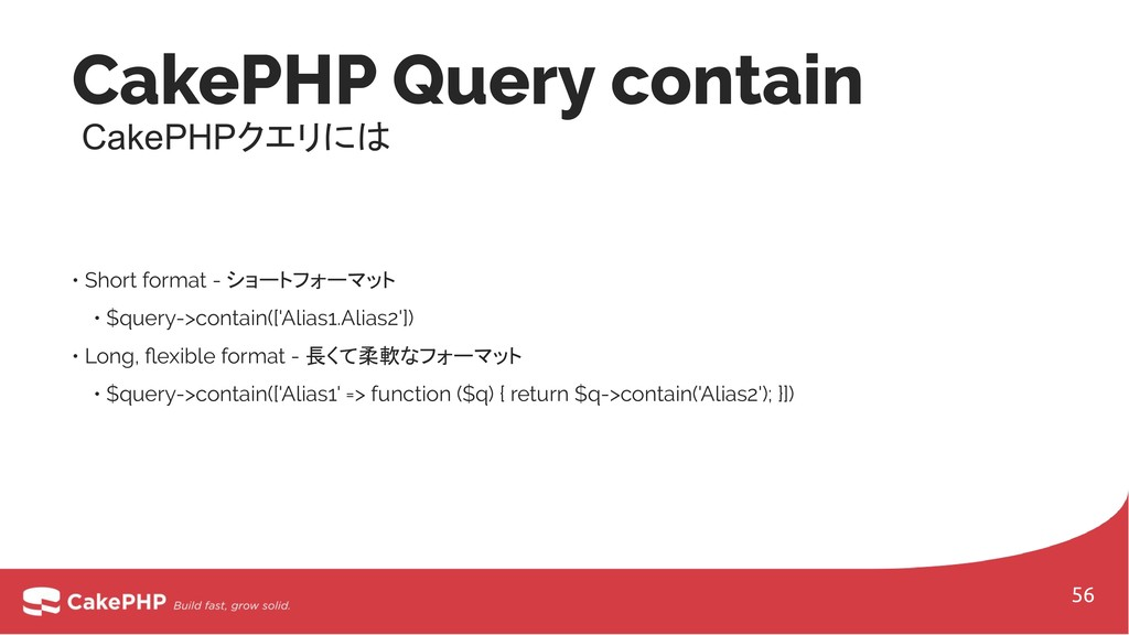 CakePHP Query contain CakePHPクエリには • Short form...