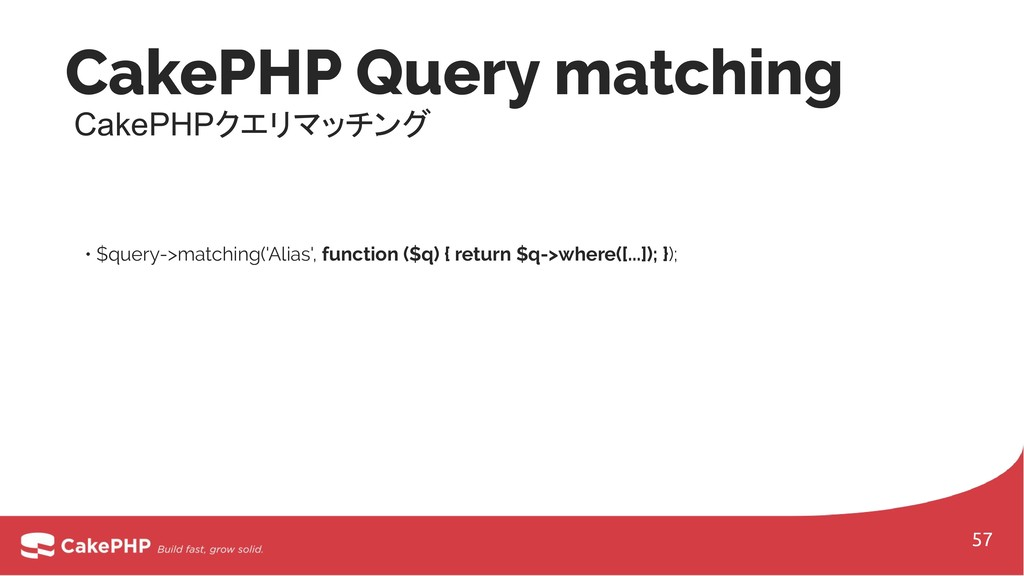 CakePHP Query matching CakePHPクエリマッチング • $query...