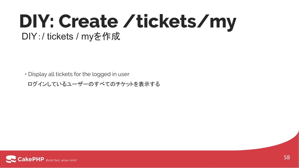 DIY: Create /tickets/my DIY:/ tickets / myを作成 •...