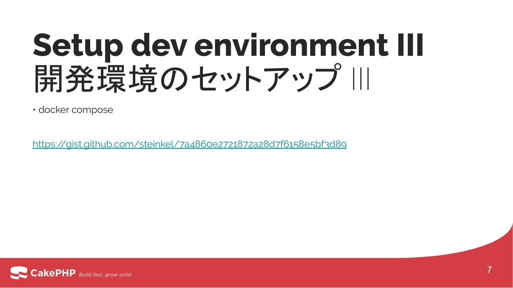 Setup dev environment III 開発環境のセットアップ III • doc...